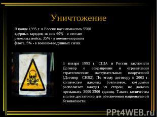 Уничтожение В конце 1995 г. в России насчитывалось 5500 ядерных зарядов, из них