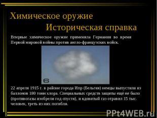 Химическое оружие Историческая справкаВпервые химическое оружие применила Герман