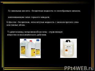 5) синильная кислота - бесцветная жидкость со своеобразным запахом, напоминающим