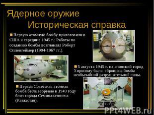 Ядерное оружие Историческая справка Первую атомную бомбу приготовили в США к сер