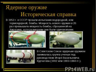 Ядерное оружие Историческая справка В 1953 г. в СССР прошли испытания водородной