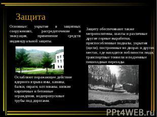 Защита Основные: укрытие в защитных сооружениях, рассредоточение и эвакуация, пр
