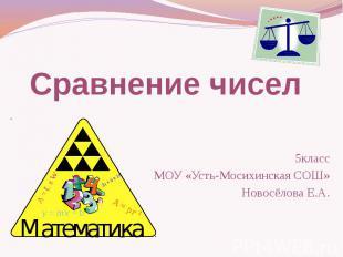 Сравнение чисел 5классМОУ «Усть-Мосихинская СОШ»Новосёлова Е.А.
