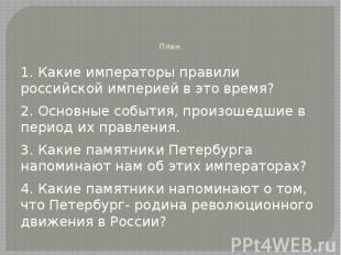 План. 1. Какие императоры правили российской империей в это время?2. Основные со