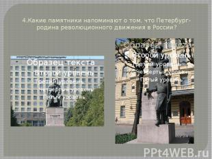 4.Какие памятники напоминают о том, что Петербург- родина революционного движени