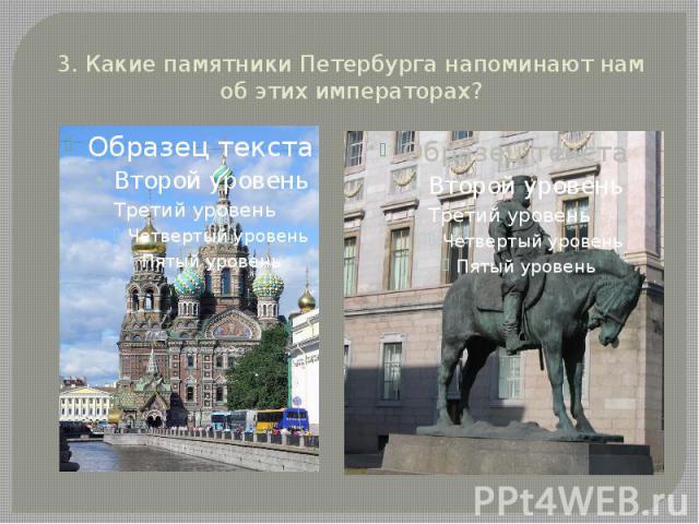 3. Какие памятники Петербурга напоминают нам об этих императорах?