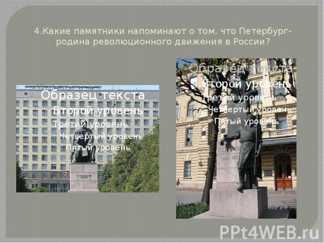 4.Какие памятники напоминают о том, что Петербург- родина революционного движения в России?