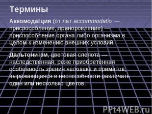 Термины Аккомодация(отлат.accommodatio— приспособление, приноровление)— прис