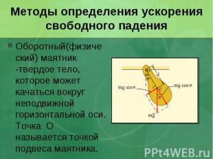 Методы определения ускорения свободного падения Оборотный(физический) маятник -т