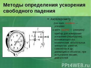 Методы определения ускорения свободного падения Акселерометр (от лат. accelero —