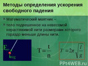 Методы определения ускорения свободного падения Математический маятник – тело по