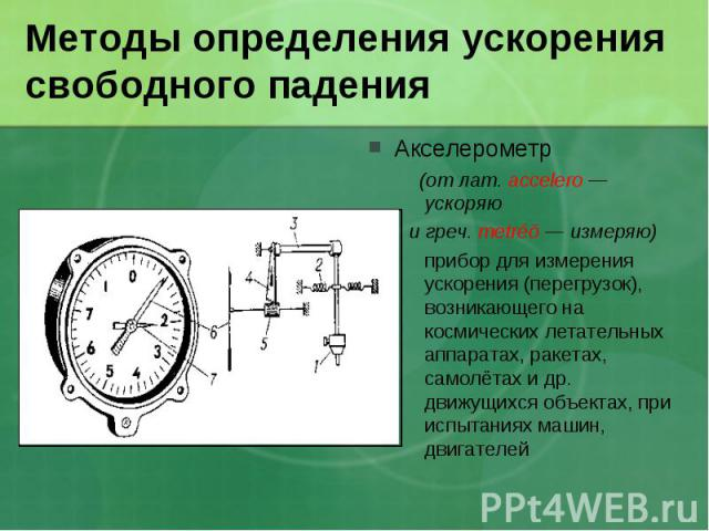 Методы определения ускорения свободного падения Акселерометр (от лат. accelero — ускоряю и греч. metréō — измеряю) прибор для измерения ускорения (перегрузок), возникающего на космических летательных аппаратах, ракетах, самолётах и др. движущих…