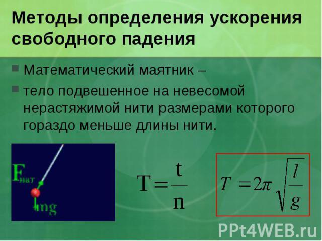 Методы определения ускорения свободного падения Математический маятник – тело подвешенное на невесомой нерастяжимой нити размерами которого гораздо меньше длины нити.