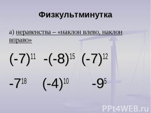 Физкультминутка а) неравенства – «наклон влево, наклон вправо»(-7)11 -(-8)15 (-7