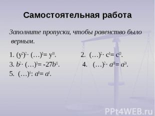 Самостоятельная работа Заполните пропуски, чтобы равенство было верным.1. (y2)2