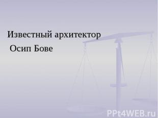 Известный архитектор Осип Бове