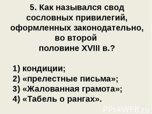 Решения: