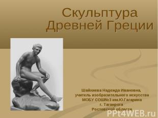 СкульптураДревней Греции Шайхиева Надежда Ивановна, учитель изобразительного иск