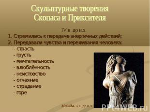 Скульптурные творенияСкопаса и Приксителя IV в. до н.э.1. Стремились к передаче