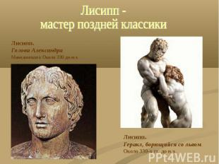Лисипп -мастер поздней классики Лисипп. Голова АлександраМакедонского Около 330