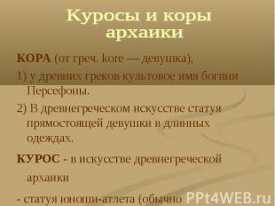 Куросы и коры архаики КОРА (от греч. kore — девушка),1) у древних греков культов
