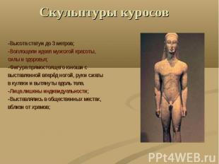 Скульптуры куросов -Высота статуи до 3 метров;-Воплощали идеал мужской красоты,с