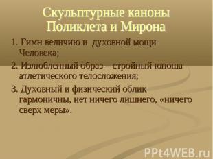 Скульптурные каноны Поликлета и Мирона 1. Гимн величию и духовной мощи Человека;