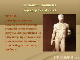 Скульптор Поликлет. Дорифор (5 в. до н.э.) ХИАЗМ, в изобразительномискусстве изо