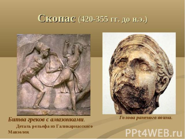 Скопас (420-355 гг. до н.э.) Битва греков с амазонками. Деталь рельефа из Галикарнасского Мавзолея. Голова раненого воина.