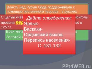 Власть над Русью Орда поддерживала с помощью постоянного террора , в русских кня