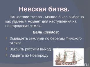 Невская битва. Нашествие татаро - монгол было выбрано как удачный момент для нас