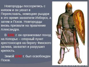 Новгородцы поссорились с князем и он уехал в Переяславль, немецкие рыцари в это
