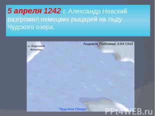 5 апреля 1242 г. Александр Невский разгромил немецких рыцарей на льду Чудского о