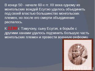 В конце 50 - начале 60-х гг. XII века одному из монгольских вождей Есугэю удалос