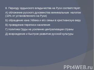8. Периоду ордынского владычества на Руси соответствует:А) обложение русского ду