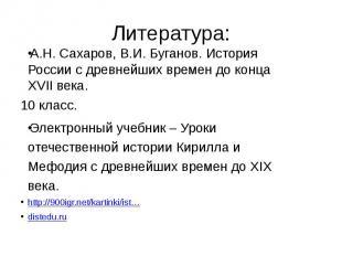 Литература: А.Н. Сахаров, В.И. Буганов. История России с древнейших времен до ко