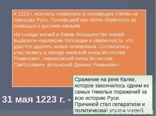 К 1220 г. монголы появились в половецких степях на границах Руси. Половецкий хан