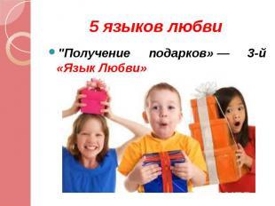 """5 языков любви """"Получение подарков»— 3-й «Язык Любви»"""