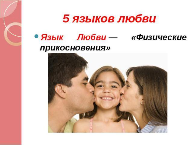 5 языков любви Язык Любви— «Физические прикосновения»