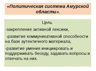«Политическая система Амурской области». Цель -закрепление активной лексики, -ра