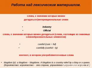 Работа над лексическим материалом. слова, о значении которых можно догадаться (и
