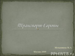 Транспорт Европы Мельникова М.А.Москва 2009
