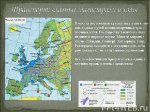 Транспорт: главные магистрали и узлы В местах пересечения сухопутных и внутрен-н