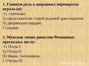 1. Главную роль в дворцовых переворотах играла (и):А) стрельцы; Б) представители