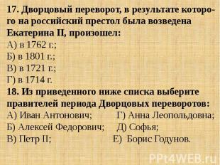 17. Дворцовый переворот, в результате которо-го на российский престол была возве