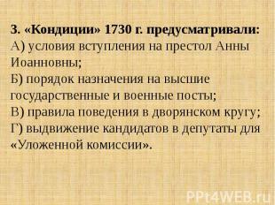 3. «Кондиции» 1730 г. предусматривали:А) условия вступления на престол Анны Иоан