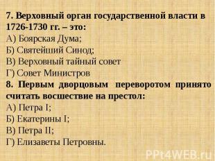 7. Верховный орган государственной власти в 1726-1730 гг. – это:А) Боярская Дума