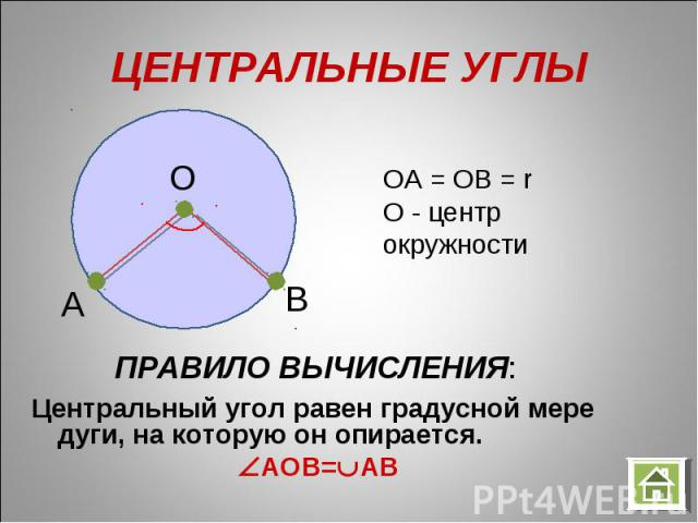 график российского градусная мера дуги на которую опирается угол соответствии общим