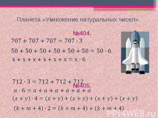 Планета «Умножение натуральных чисел».
