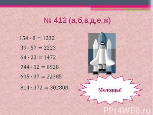 № 412 (а,б,в,д,е,ж)